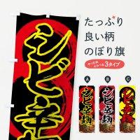 のぼり シビ辛麺 のぼり旗
