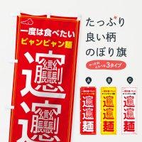 のぼり ビャンビャン麺 のぼり旗
