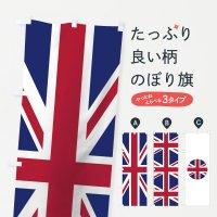 のぼり イギリス国旗 のぼり旗
