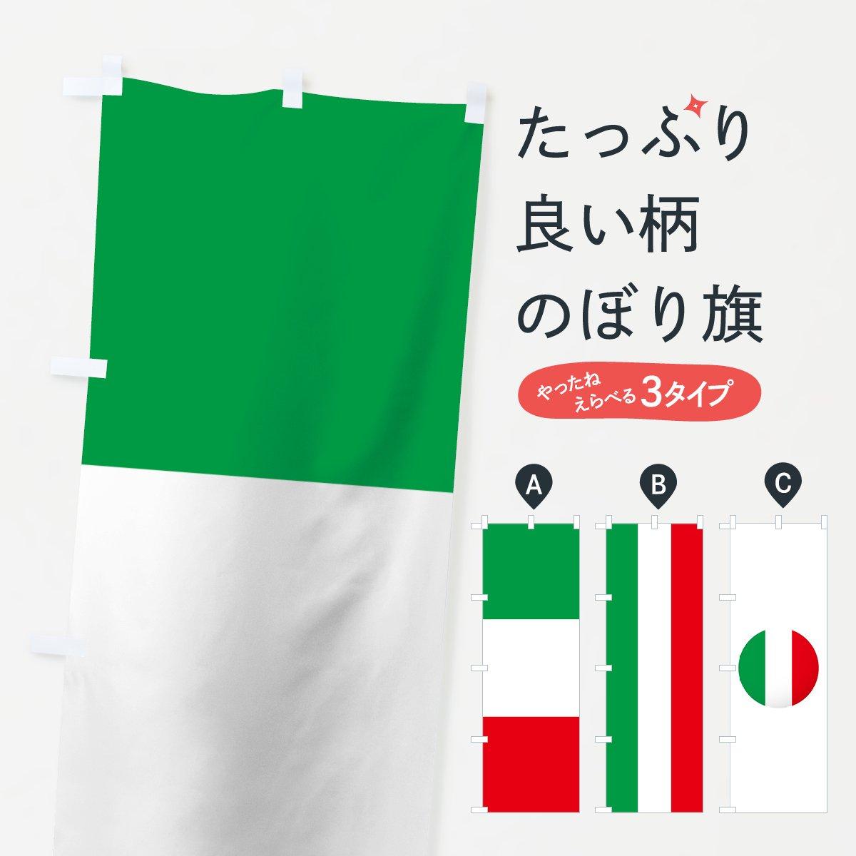 イタリア共和国国旗のぼり旗