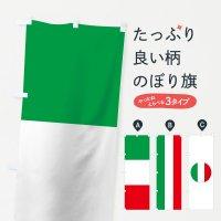 のぼり イタリア共和国国旗 のぼり旗