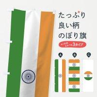 のぼり インド国旗 のぼり旗
