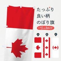 のぼり カナダ国旗 のぼり旗