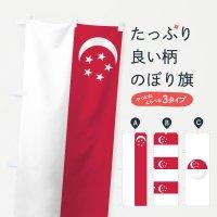 のぼり シンガポール国旗 のぼり旗