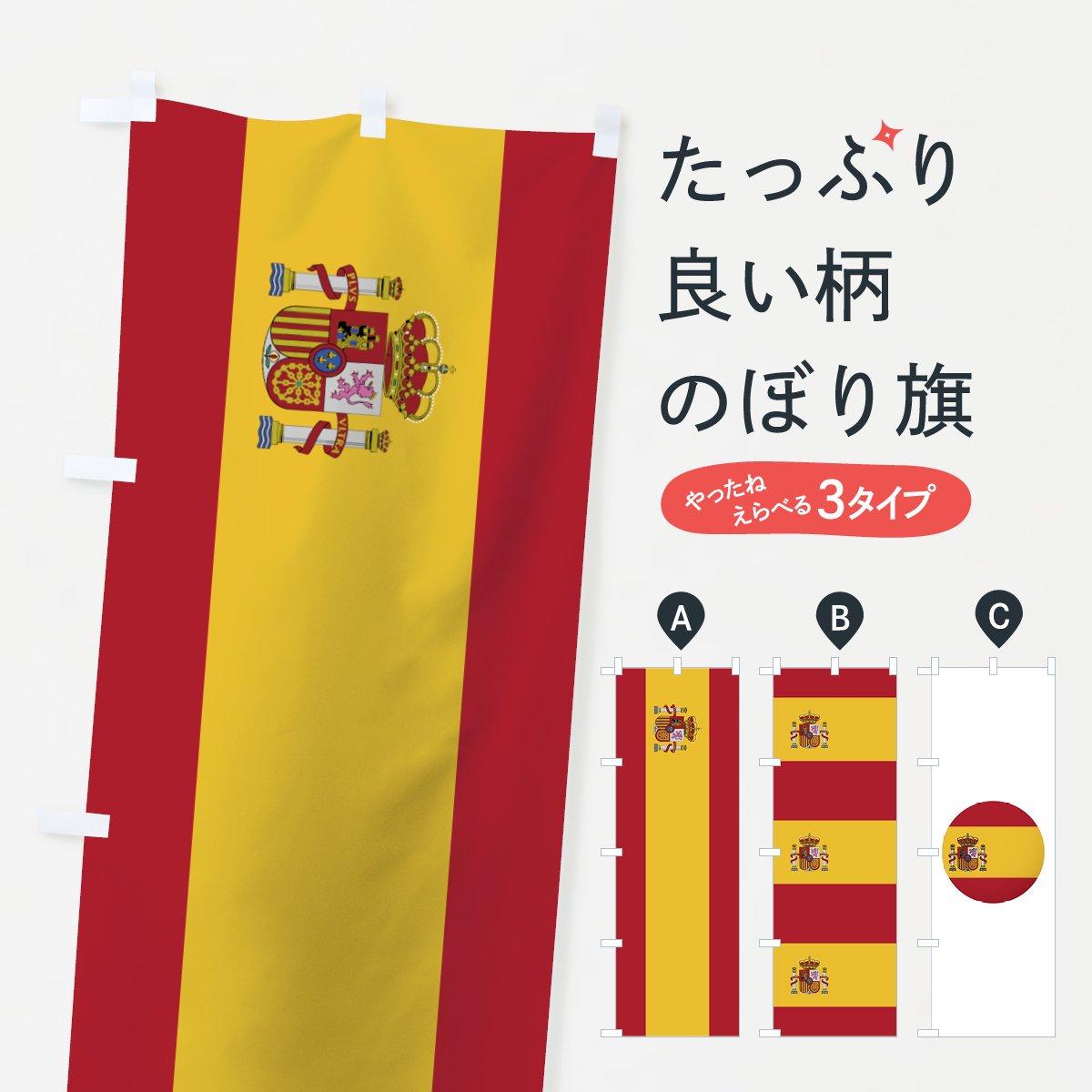 スペイン国旗のぼり旗