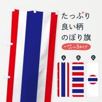 のぼり タイ国旗 のぼり旗