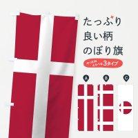 のぼり デンマーク国旗 のぼり旗