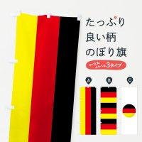 のぼり ドイツ国旗 のぼり旗