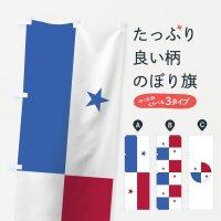 のぼり パナマ国旗 のぼり旗