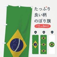 のぼり ブラジル国旗 のぼり旗