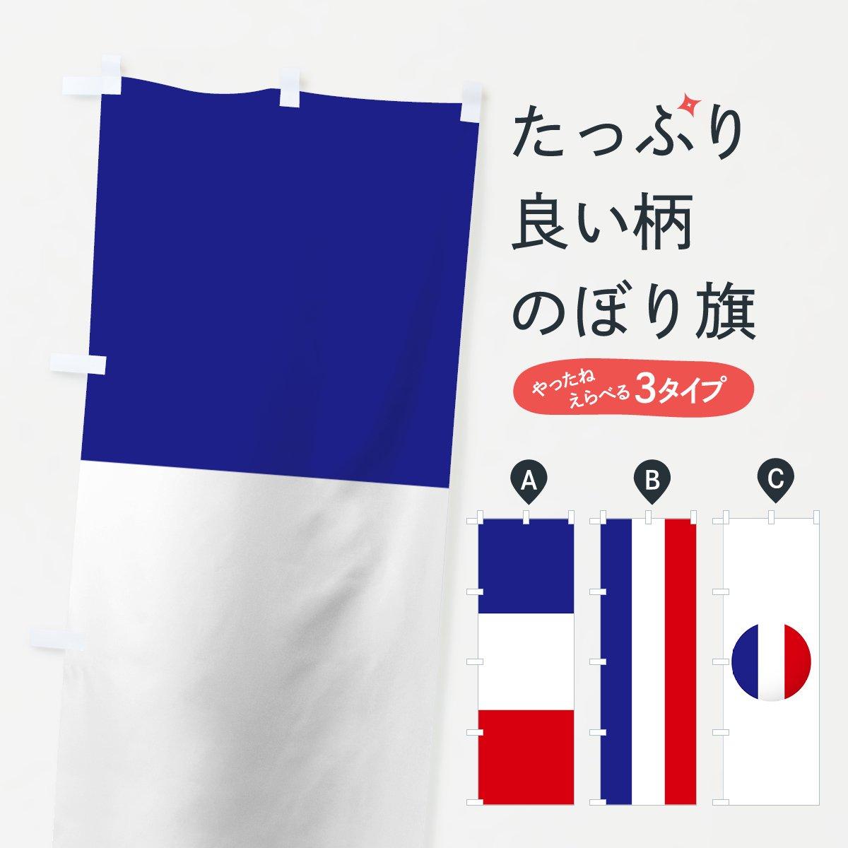 フランス国旗のぼり旗