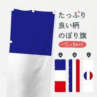 のぼり フランス国旗 のぼり旗