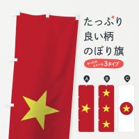のぼり ベトナム国旗 のぼり旗