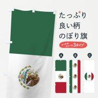 のぼり メキシコ国旗 のぼり旗