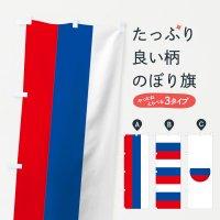 のぼり ロシア国旗 のぼり旗