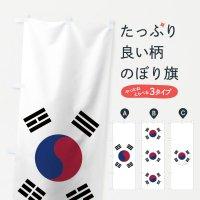 のぼり 韓国国旗 のぼり旗