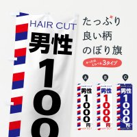 のぼり ヘアカット男性1000円 のぼり旗