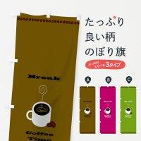 のぼり コーヒー のぼり旗