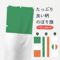 のぼり アイルランド国旗 のぼり旗