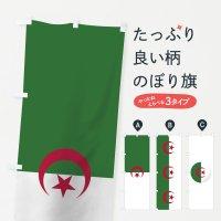 のぼり アルジェリア民主人民共和国国旗 のぼり旗