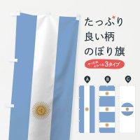 のぼり アルゼンチン共和国国旗 のぼり旗
