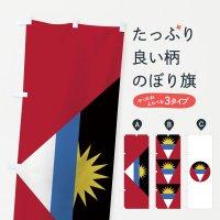 のぼり アンティグア・バーブーダ国旗 のぼり旗