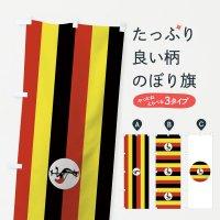 のぼり ウガンダ共和国国旗 のぼり旗