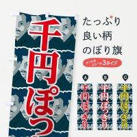 のぼり 千円ぽっきり のぼり旗