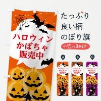 のぼり ハロウィンかぼちゃ のぼり旗