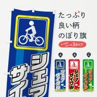 のぼり シェアサイクル のぼり旗