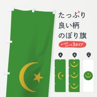 のぼり モーリタニア・イスラム共和国国旗 のぼり旗