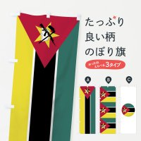 のぼり モザンビーク共和国国旗 のぼり旗