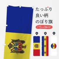 のぼり モルドバ共和国国旗 のぼり旗