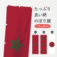 のぼり モロッコ王国国旗 のぼり旗