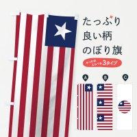 のぼり リベリア共和国国旗 のぼり旗