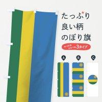 のぼり ルワンダ共和国国旗 のぼり旗