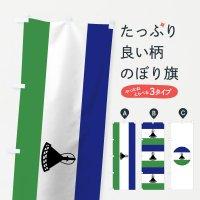 のぼり レソト王国国旗 のぼり旗