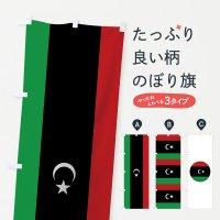 のぼり 新リビア国旗 のぼり旗