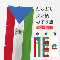 のぼり 赤道ギニア共和国国旗 のぼり旗