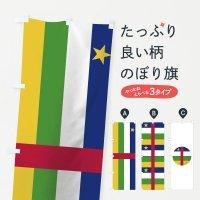 のぼり 中央アフリカ共和国国旗 のぼり旗