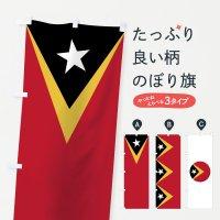 のぼり 東ティモール民主共和国国旗 のぼり旗