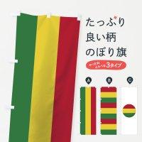 のぼり ボリビア多民族国国旗 のぼり旗