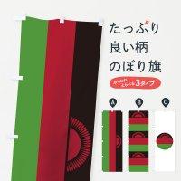 のぼり マラウイ共和国国旗 のぼり旗