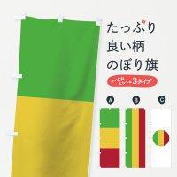 のぼり マリ共和国国旗 のぼり旗