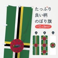 のぼり ドミニカ国国旗 のぼり旗