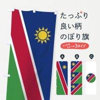 のぼり ナミビア共和国国旗 のぼり旗