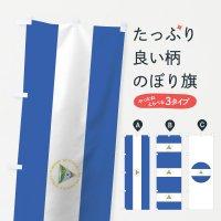 のぼり ニカラグア国旗 のぼり旗