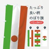 のぼり ニジェール共和国国旗 のぼり旗