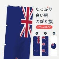 のぼり ニュージーランド国旗 のぼり旗