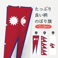 のぼり ネパール連邦民主共和国国旗 のぼり旗